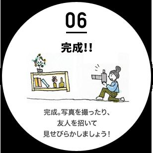 【06】完成!!