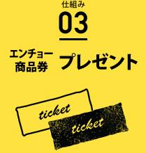【仕組み03】エンチョー商品券プレゼント