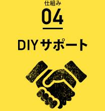 【仕組み04】DIYサポート