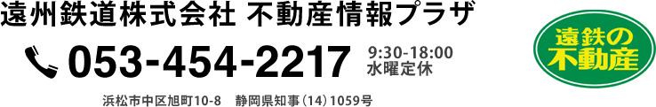 遠州鉄道株式会社 不動産情報プラザ